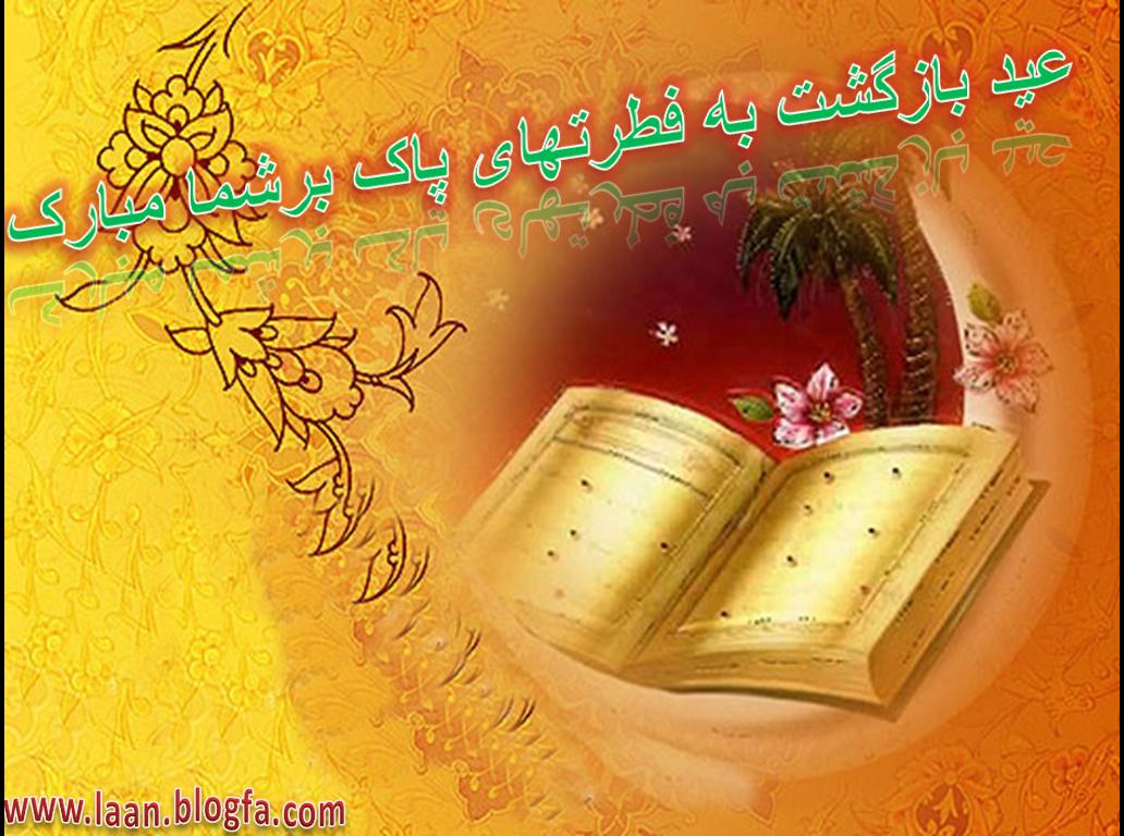 عید فطر کارت پستال عید